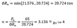 مرحله به مرحله طراحی اتصالات پیچی تحت اثر نیروی برشی با مثال عددی