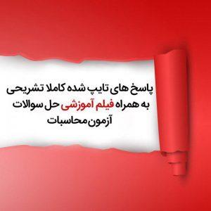 پاسخنامه تشریحی سوالات آزمون محاسبات بهمن 97 به همراه ویدئوی آن