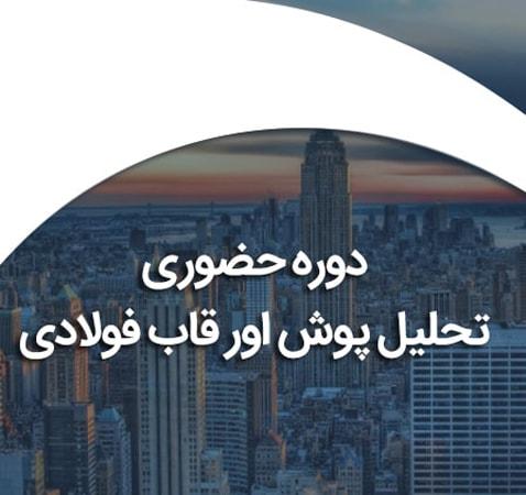 دوره حضوری تحلیل پوش اور قاب فولادی با نرم افزارهای Etabs2017 و Sap2019 در تهران
