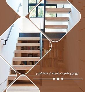 راه پله؛ بررسی روش های مدلسازی راه پله در ایتبس به همراه مرحله به مرحله نحوه اجرای آن