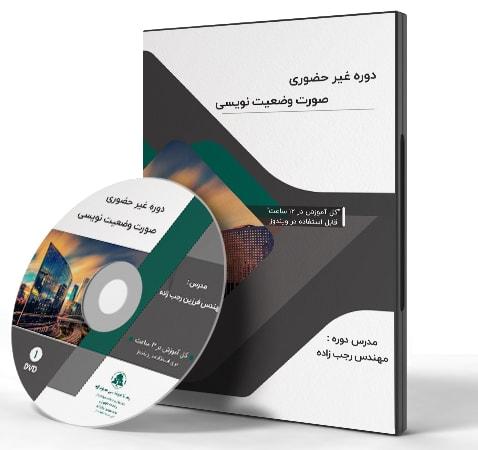 آموزش صورت وضعیت نویسی با فهرست بها و تشریح مبانی حقوقی و محاسباتی آن