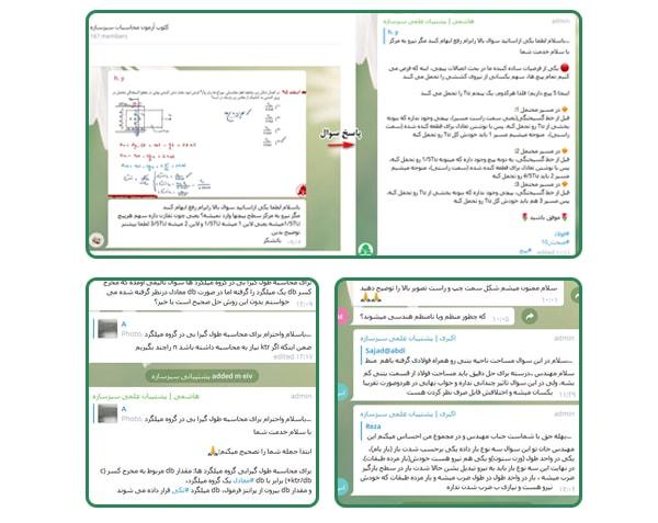 پکیج آزمون محاسبات سبزسازه