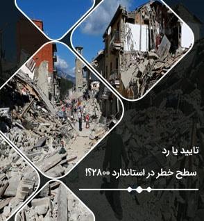 جنبش نیرومند زمین در زلزله سرپل ذهاب؛ تایید یا رد سطح خطر در استاندارد 2800؟!