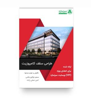 طراحی سقف کامپوزیت به همراه بیان مراحل اجرای سقف کامپوزیت اسکلت فلزی