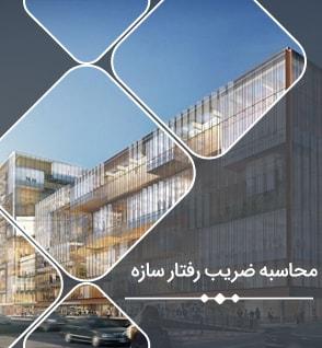 محاسبه ضریب رفتار ساختمان (Ru) به همراه بررسی 3 عامل موثر بر آن