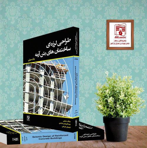 کتب استاد دانگاه آزاد سنندج دکتر سالار منیعی