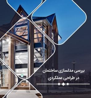 بررسی مدلسازی اولیه سازه در طراحی عملکردی ، مقاوم سازی و بهسازی لرزه ای ساختمان