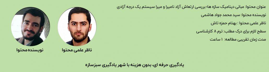 معرفی مقاله مبانی دینامیک سازه ها