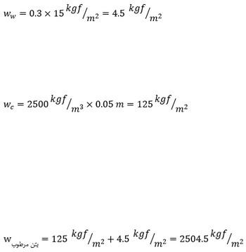 محاسبات وزن سیمان در سقف کامپوزیت