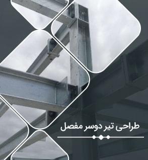 طراحی تیر فولادی دوسر مفصل به همراه حل گام به گام 3 مثال کاربردی