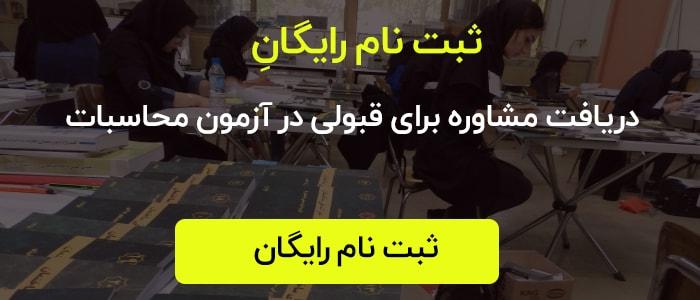 تحلیل سوالات آزمون نظام مهندسی مهر ۹۸