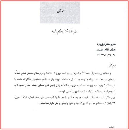 مستندات دستور کار صورت وضعیت