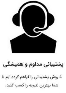 پشتیبانی آموزش ایتبس
