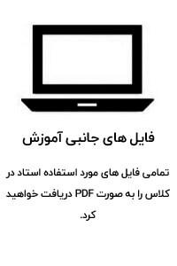 pdf آموزش مقاوم سازی و بهسازی لرزه ای