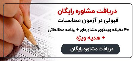 دریافت مشاوره رایگان برای آزمون محاسبات نظام مهندسی