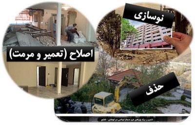 عملیات تخریب ساختمان