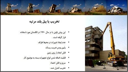 روش های تخریب ساختمان (تخریب با بیل مکانیکی)
