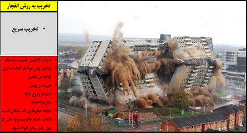مراحل تخریب و نوسازی ساختمان