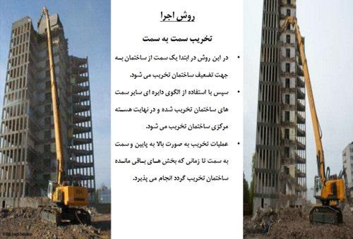 روش های تخریب ساختمان (تخری سمت به سمت)