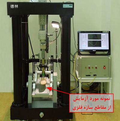 آزمایش های نصب ساختمان های فلزی