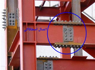 اتصال اصطکاکی در اسکلت فلزی