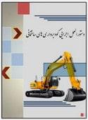 دستورالعمل اجرایی گودبرداری های ساختمانی