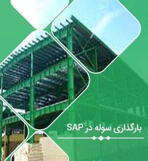 بارگذاری سوله؛ محاسبه مطابق آییننامه به همراه آموزش تصویری در SAP2000
