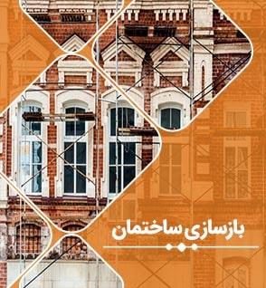 بازسازی ساختمان؛ بررسی قوانین، مراحل و برآورد هزینه بازسازی ساختمان های قدیمی