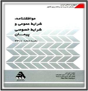 شرایط عمومی پیمان نشریه 4311
