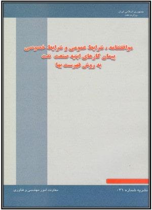 pdf شرایط عمومی پیمان
