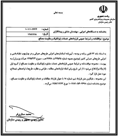 بخشنامه شرایط عمومی قراردادهای خدمات ژئوتکنیک و مقاومت مصالح