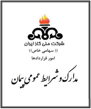 شرایط عمومی پیمانهای شرکت ملی گاز ایران (انواع شرایط عمومی پیمان)