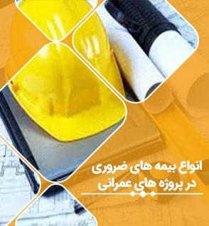 بیمه های مهندسی؛ انواع بیمه های ضروری در پروژه های عمرانی و پاسخ به سوالات بیمه ای